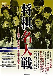 将棋世界ムック 将棋名人戦 ~昭和・平成 時代を映す名勝負~ (マイナビムック)