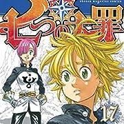七つの大罪(17) (講談社コミックス)