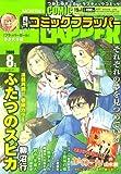 COMIC FLAPPER (コミックフラッパー) 2008年 08月号 [雑誌]