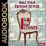 The Twelve Chairs [Russian Edition] | Ilya Ilf,Eugene Petrov