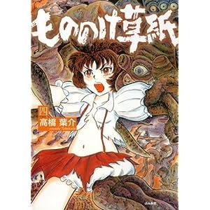 もののけ草紙: (四)/高橋 葉介(著) (ぶんか社コミックス) [Kindle版]