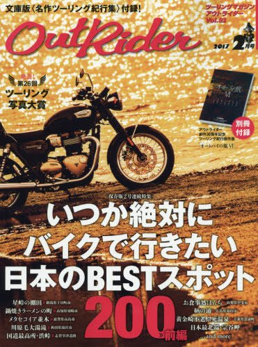 Out Rider 2017年2月号 大きい表紙画像