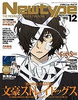 君の名は。、劇場版 艦これなど三大アニメ誌16年12月号