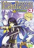 テイルズオブヴェスペリア4コマKINGS 3 (IDコミックス DNAメディアコミックス)