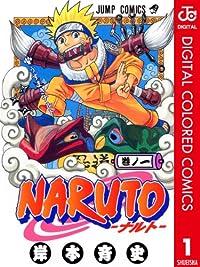 NARUTO―ナルト― カラー版 1 ジャンプコミックスDIGITAL