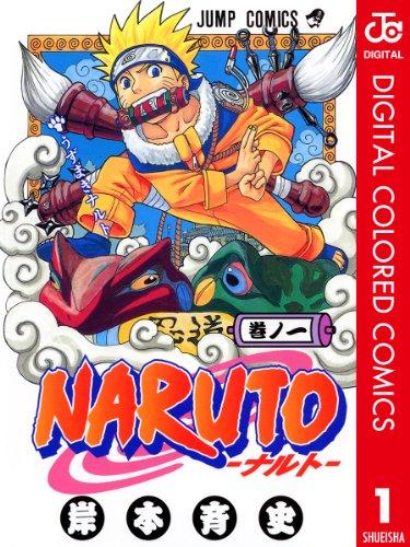 NARUTO―ナルト― カラー版 1 (ジャンプコミックスDIGITAL)