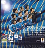 2008-2009サッカー日本代表スペシャルエディション