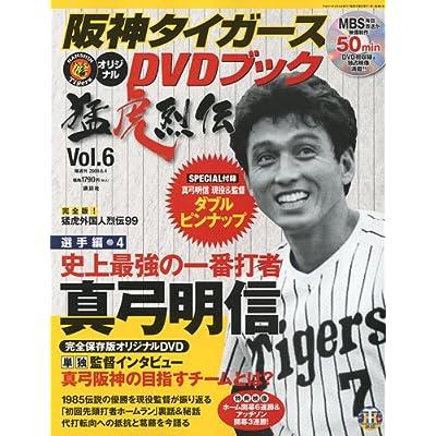阪神タイガース オリジナルDVDブック 猛虎烈伝 2009年 6/4号 [雑誌]
