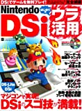 NintendoDSiはじめてのウラ活用マジコンでできるスゴ技のすべて! (INFOREST MOOK PC・GIGA特別集中講座 311)