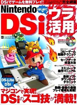NintendoDSiはじめてのウラ活用―マジコンでできるスゴ技のすべて! (INFOREST MOOK PC・GIGA特別集中講座 311)