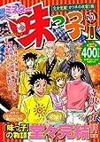 ミスター味っ子2 完全覚醒!カツ丼の祝宴!!編 (プラチナコミックス)