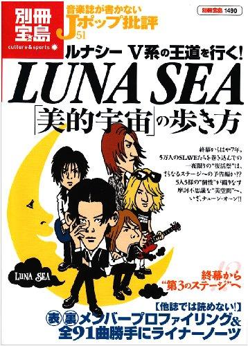 Luna Sea「美的宇宙」の歩き方