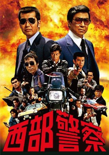 西部警察 PARTⅠセレクション 大門BOX 3 [DVD]