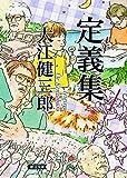 「定義集 (朝日文庫)」販売ページヘ