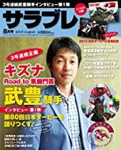 サラブレ 2013年 8月号
