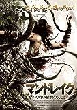 マンドレイク~人喰い植物のえじき~ [DVD]