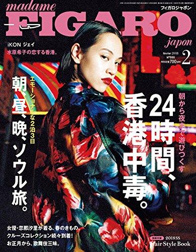 FIGARO japon 2018年2月号 大きい表紙画像