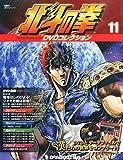 隔週刊 北斗の拳 DVDコレクション 2014年 11/11号 [分冊百科]
