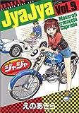 ジャジャ 9 (9) (サンデーGXコミックス)