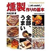 燻製作りの基本―絶品スモークのレシピとハウツーを大紹介! (CHIKYU-MARU MOOK)