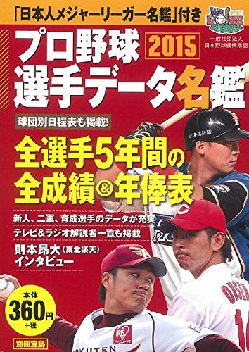 プロ野球選手データ名鑑2015 (別冊宝島)