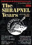 THE SHRAPNEL YEARS(シュラプネル・イヤーズ)~テクニカル・ギター35年史~ (シンコー・ミュージックMOOK)