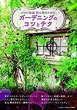 プロが指南 初心者のためのガーデニングのコツとテク (MUSASHI BOOKS)