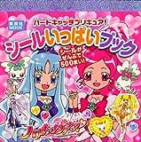 ハートキャッチプリキュア! シールいっぱいブック (講談社MOOK)
