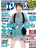 日経エンタテインメント! 2012年 06月号 [雑誌]