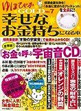 ゆほびかGOLD 幸せなお金持ちになる本 vol.7 (マキノ出版ムック)