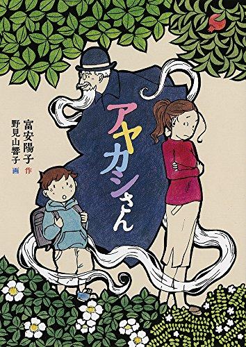 アヤカシさん (福音館創作童話シリーズ)