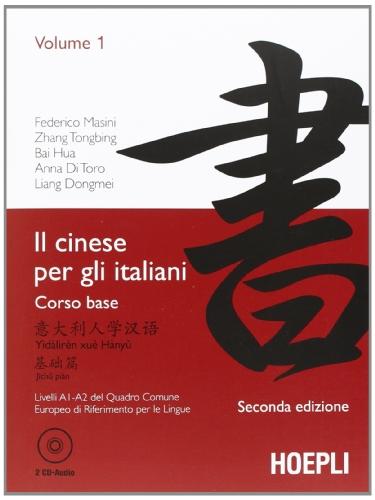 Il cinese per gli italiani 1 PDF