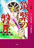 マンガ版 筑紫の磐井