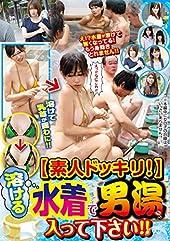 【素人ドッキリ! 】溶ける水着で男湯入って下さい! !  はじめ企画 [DVD]