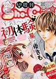 Sho-Comi (少女コミック) 増刊 2014年 6/15号 [雑誌]
