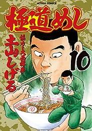 極道めし : 10 (アクションコミックス)