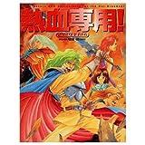 熱血専用! CRY‐MAX RPG—Hyper Heroic RPG Exclusively for the Hot‐Blooded!
