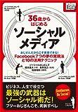 36歳からはじめるソーシャルメディア おじさんだからこそ実現できる!Facebook7つの夢の実現法と10の活用テクニック (impress QuickBooks)