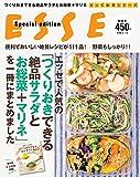 エッセで人気の「つくりおきできるサラダとお総菜+マリネ」を一冊にまとめました (別冊エッセ とっておきシリーズ)