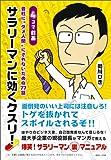 """4コマ戯画 サラリーマンに効くクスリ! 会社に""""ダメ人間""""にされないための77話"""