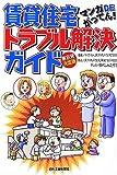 マンガDEがってん!賃貸住宅トラブル解決ガイド―東京発・決定版