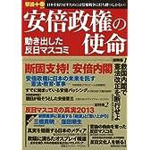 安倍政権の使命-動き出した反日マスコミ- (OAK MOOK 452 撃論+(PLUS) 4)