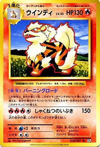 ポケモンカードゲーム ウインディ(U) / ポケットモンスターカードゲーム 拡張パック 20th Anniversary(PMCP6)/シングルカード PMCP6-018