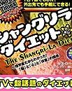 シャングリラ・ダイエット~全米ベストセラー!「食事制限」なし!「運動」なし!の魔法のダイエット~