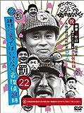 ダウンタウンのガキの使いやあらへんで!!(祝)大晦日放送10回記念DVD初回限定永久...[DVD]