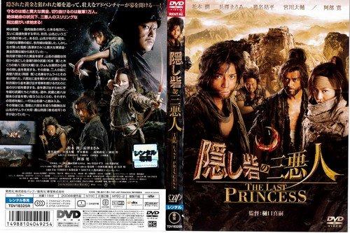 隠し砦の三悪人/THE LAST PRINCESS