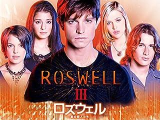 ロズウェル/星の恋人たち シーズン3