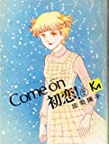 Come on 初恋! (2) (フレンドKC)