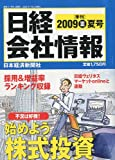 日経会社情報 2009年 07月号 [雑誌]