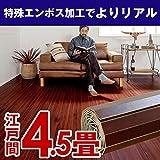 PJ-40シリーズ江戸間4.5畳用ウッドカーペット約260x260cm 【ブラウン色】 【4色展開】 [並行輸入品]